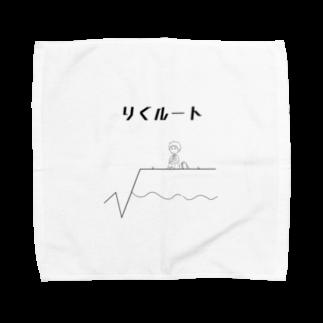 piorのりくルート(モノクロ) Towel handkerchiefs