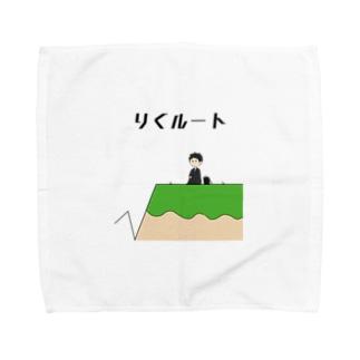 りくルート(カラー) Towel handkerchiefs