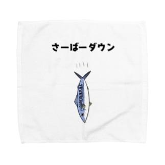 さーばーダウン(カラー) Towel handkerchiefs