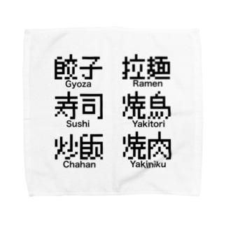 みんな大好き 食べ物 Towel handkerchiefs