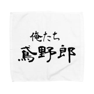 俺たち鳶野郎 Towel handkerchiefs