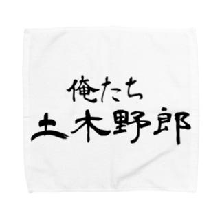 俺たち土木野郎 Towel handkerchiefs