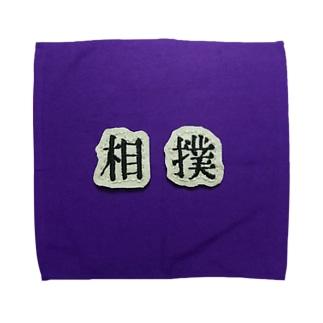 相撲 Towel handkerchiefs