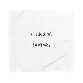 とりあえず、深呼吸。 Towel handkerchiefs