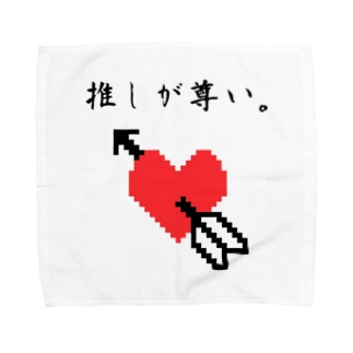 推しが尊い。 Towel handkerchiefs