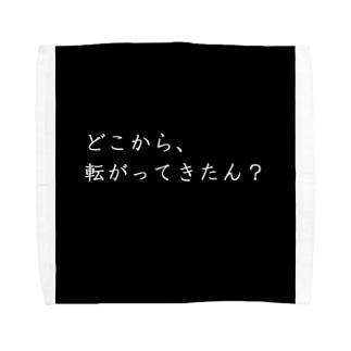 どこからきたん? Towel handkerchiefs