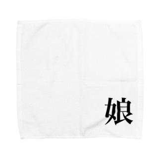 ムスメ。 Towel handkerchiefs