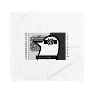 おまえもヘラってるんでしょ? Towel handkerchiefs