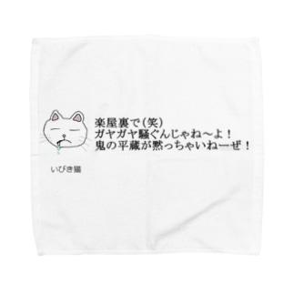 「いびき猫」鬼の平蔵が黙っちゃいね~ぜ! Towel handkerchiefs