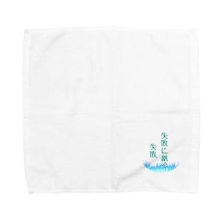 失敗に継ぐ失敗 Towel handkerchiefs