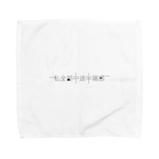 私全部中途半端感 Towel handkerchiefs
