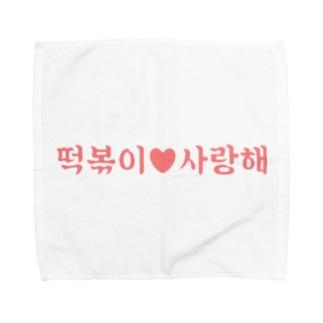 トッポギサランヘバージョン2 Towel handkerchiefs