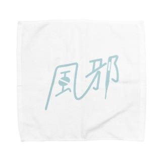 風邪 Towel handkerchiefs