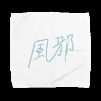 totTRONの風邪 Towel handkerchiefs