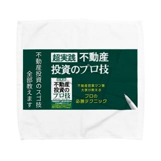 関田タカシ 超実践  グッズ Towel handkerchiefs