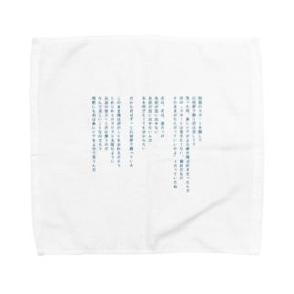 まどろみシリーズ Towel handkerchiefs
