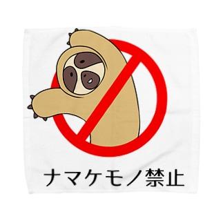 ナマケモノ禁止 Towel handkerchiefs