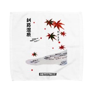 ワカサギ!(釧路湿原)あらゆる生命たちへ感謝を捧げます。 Towel handkerchiefs