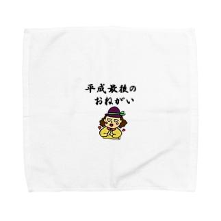 平成最後を全力で駆け抜ける人々 Towel handkerchiefs
