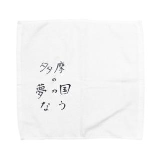 多摩の夢の国なう Towel handkerchiefs