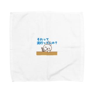 それって流行ってんの? Towel handkerchiefs