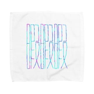 お暇さん(青み) Towel handkerchiefs