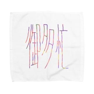 御多忙さん(複雑) Towel handkerchiefs