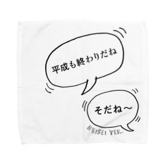 平成も終わりだね平成ver. Towel handkerchiefs