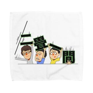 新二畳一間アイキャッチ Towel handkerchiefs