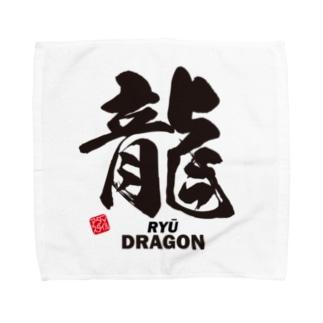 漢字:龍(りゅう):DRAGON:筆文字・和文字 Towel handkerchiefs