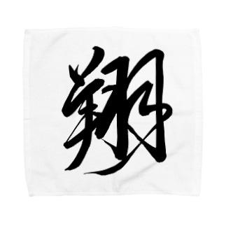 JUNSEN(純仙)漢字シリーズ 翔 タオルハンカチ