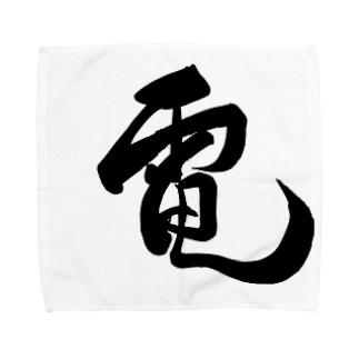 JUNSEN(純仙)漢字シリーズ 電1 タオルハンカチ