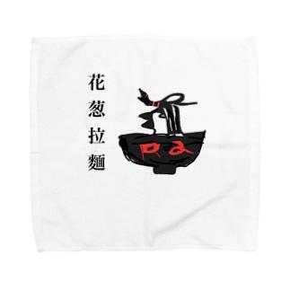 花葱ラーメングッズ Towel handkerchiefs
