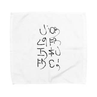 who knows this language  Towel handkerchiefs