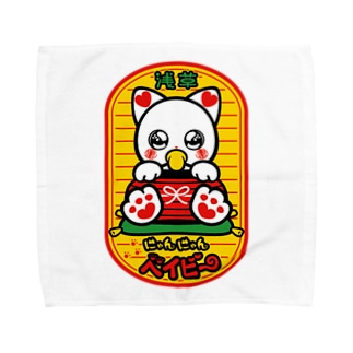 にゃんにゃんベイビー Towel handkerchiefs