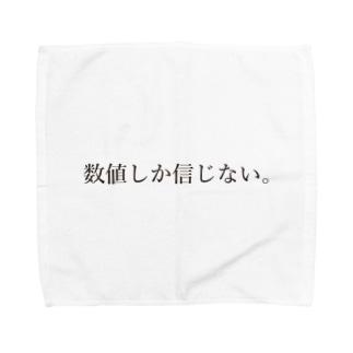 数値しか信じない。シリーズ Towel handkerchiefs
