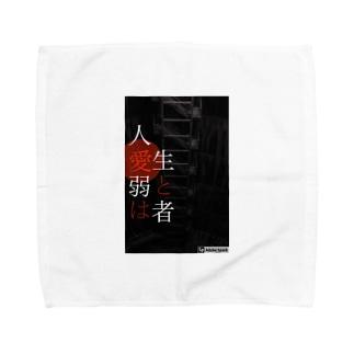 人生と愛 Towel handkerchiefs