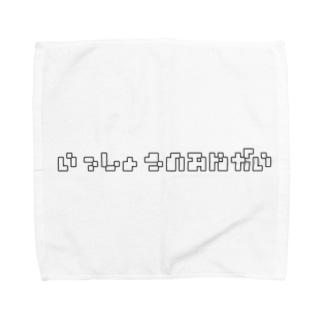 一生のお願い Towel handkerchiefs