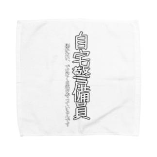 自宅警備員 Towel handkerchiefs