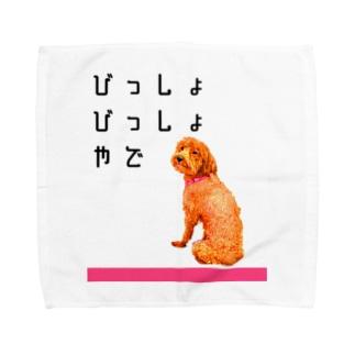 ファイヤー山本即位4周年記念式典限定No.9 Towel handkerchiefs