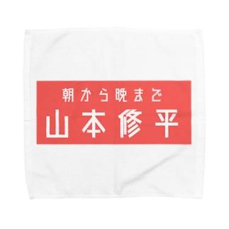 ファイヤー山本即位4周年記念式典限定No.91 Towel handkerchiefs
