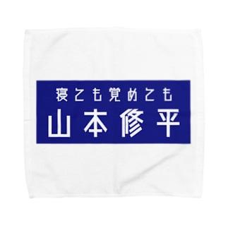 ファイヤー山本即位4周年記念式典限定No.95 Towel handkerchiefs