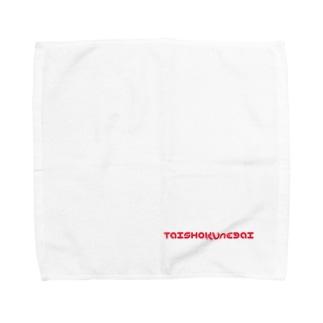 退職願(アルファベット) Towel handkerchiefs