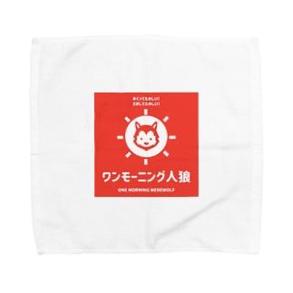 ワンモーニング人狼くん Towel handkerchiefs