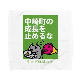 中崎町の成長を止めるな うさぎの維新の会 Towel handkerchiefs