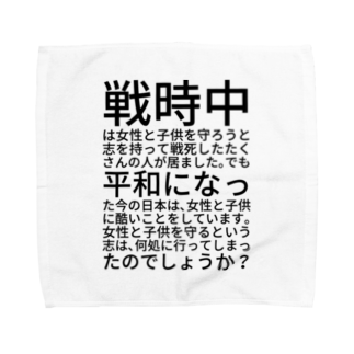 Miracke Happy Bareの女性と子供を守ろう Towel handkerchiefs