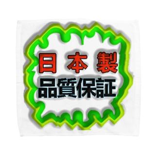 日本製 Towel handkerchiefs