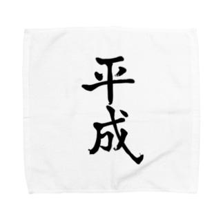平成 Towel handkerchiefs