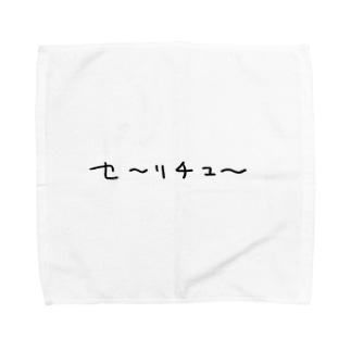はましゃか文字グッズ「セ〜リチュ〜」 Towel handkerchiefs