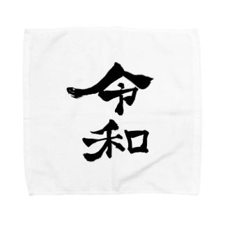 令和に生きる僕たちの Towel handkerchiefs